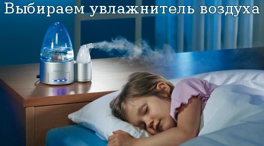Выбираем увлажнитель воздуха