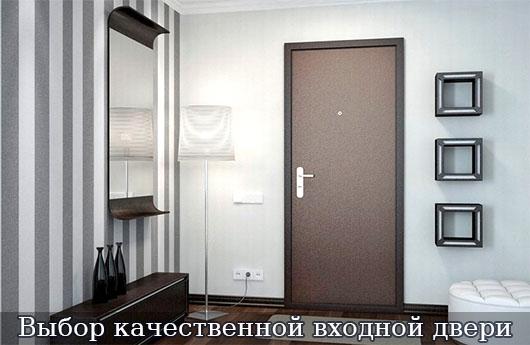 Выбор качественной входной двери