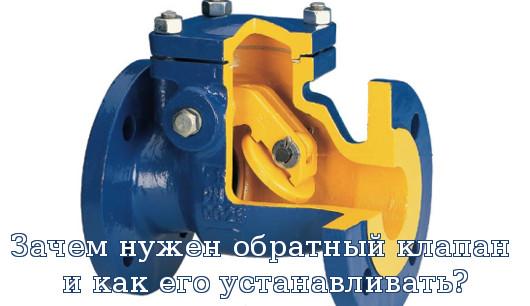 Зачем нужен обратный клапан и как его устанавливать?