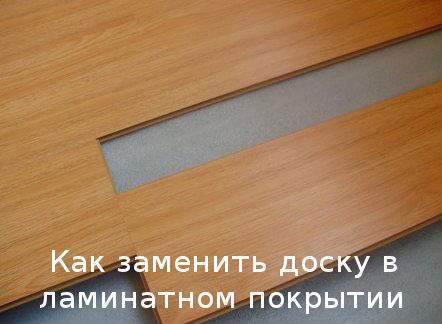 Как заменить доску в ламинатном покрытии