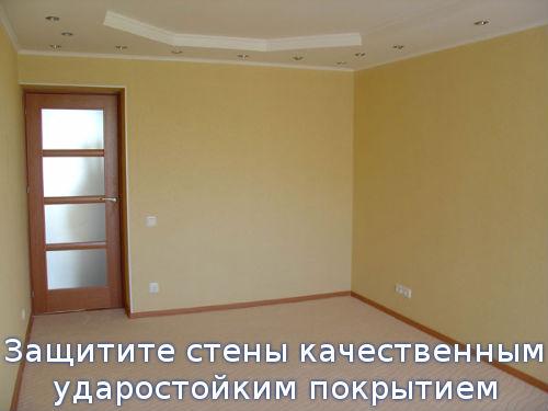 Защитите стены качественным ударостойким покрытием