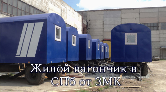 Жилой вагончик в СПб